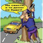 Avtomobilistov budut lishat prav 150x150 - Некоторые изменения в правилах дорожного движения с 1 января 2018 года