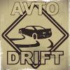 Avtodrift.ru