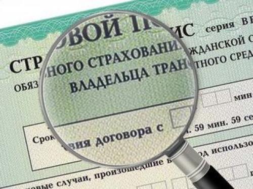 1514984678 04b1459c - ЦБ России напоминает - старая версия полисов ОСАГО действует до 1 июля