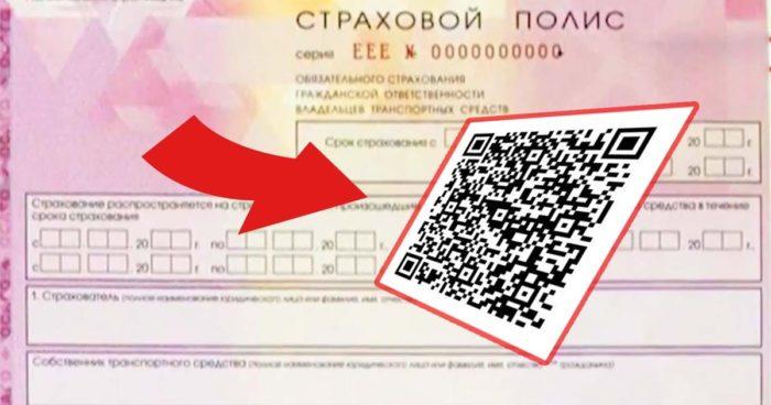osago 2018 obr e1510039009687 - ЦБ России напоминает - старая версия полисов ОСАГО действует до 1 июля