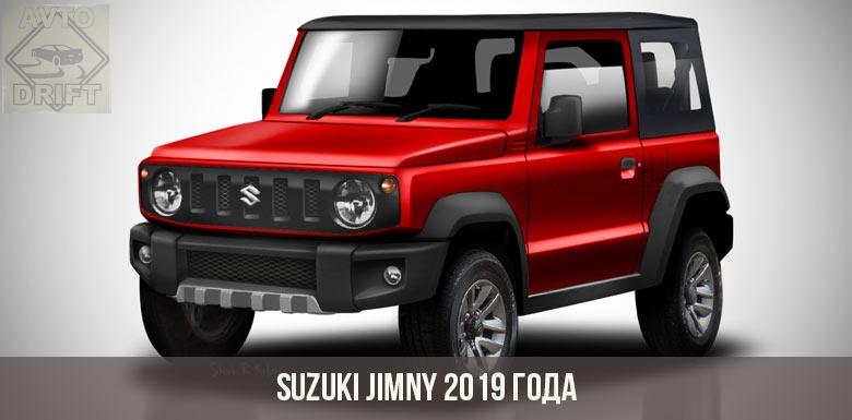 suzuki jimny 2019 top - Suzuki Jimny нового поколения после премьеры приедет в Россию