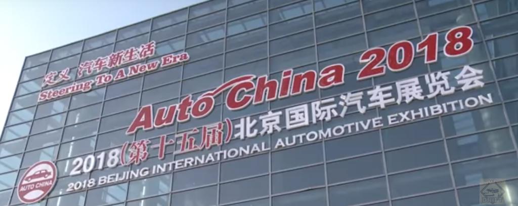 avtosalon v Pekine 2018 1024x407 - Автосалон Auto China-2018 открылся: его главный тренд - электромобили
