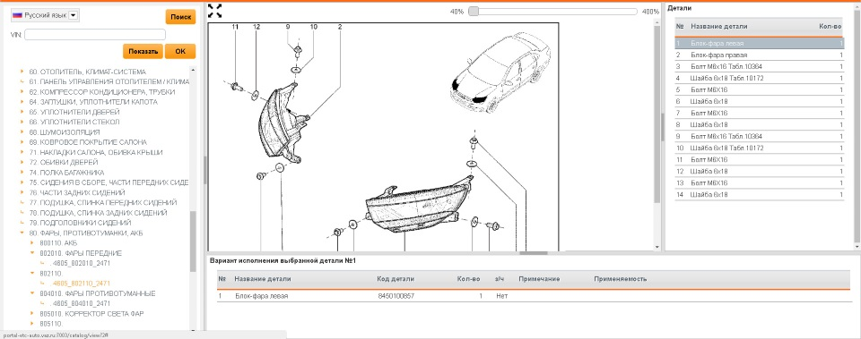 1526354750 d2 - Новая Lada Granta FL получит передний бампер и фары от альянса Renault-Nissan