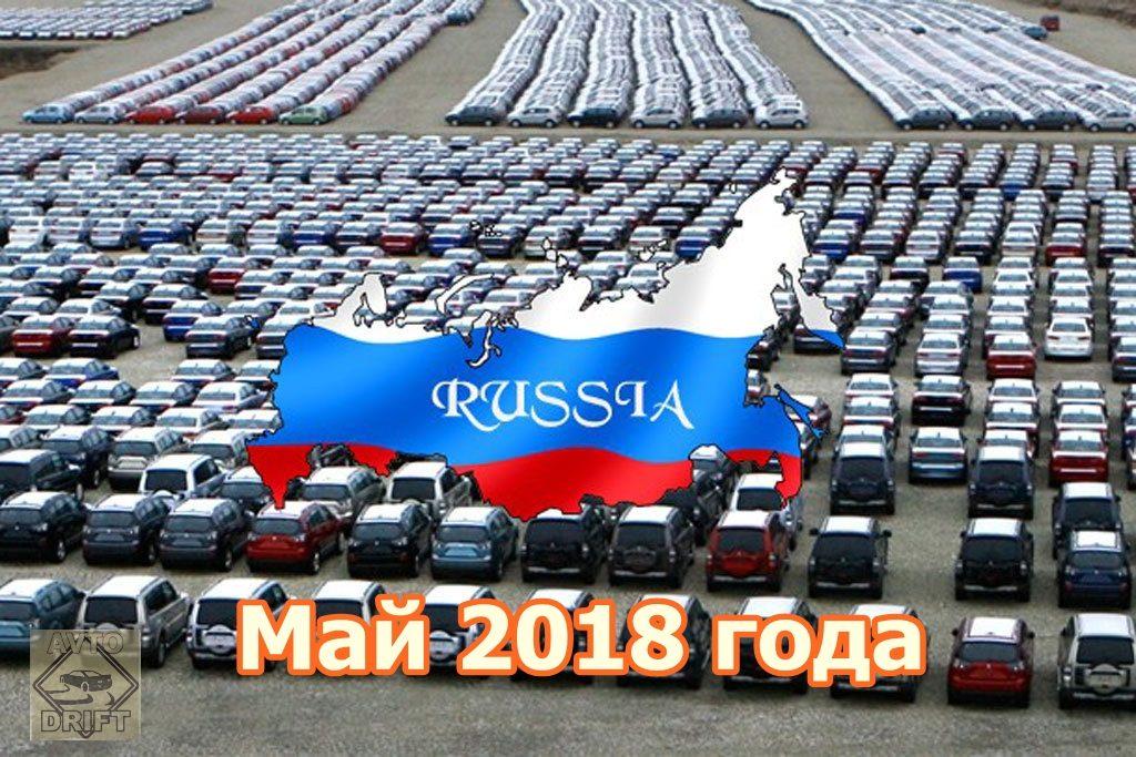 2018 may 1024x683 - Авторынок России: мировые новинки, которые появятся в мае 2018 года