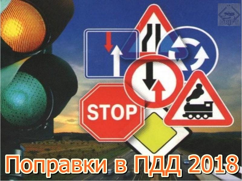 4bde73da09629f465a2aa544f7e092a5 - В России заработали новые поправки в ПДД