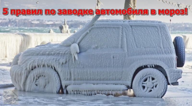 66c37f3d16dab52fccad60c271086011 - Несколько правил по заводке автомобиля в мороз