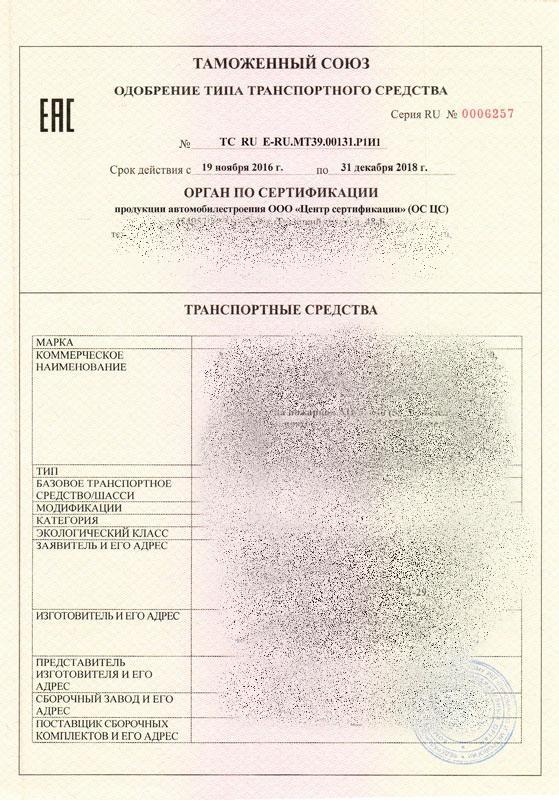 908565432323 - Первый электронный сертификат получила Mazda