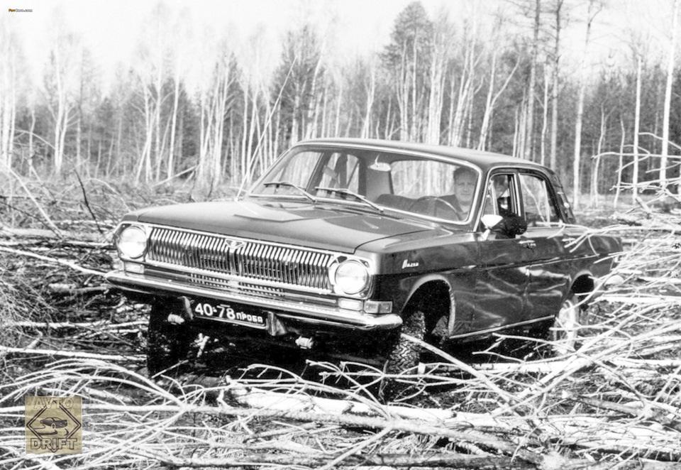 576787734324 - Немного истории: Неизвестная полноприводная версия ГАЗ-24 «Волга»