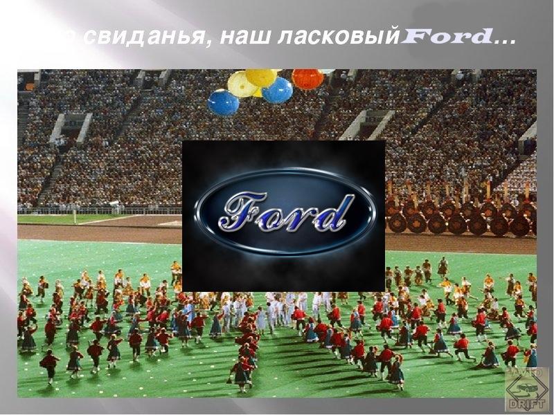 54346546565 - Компания Ford уходит из России?!
