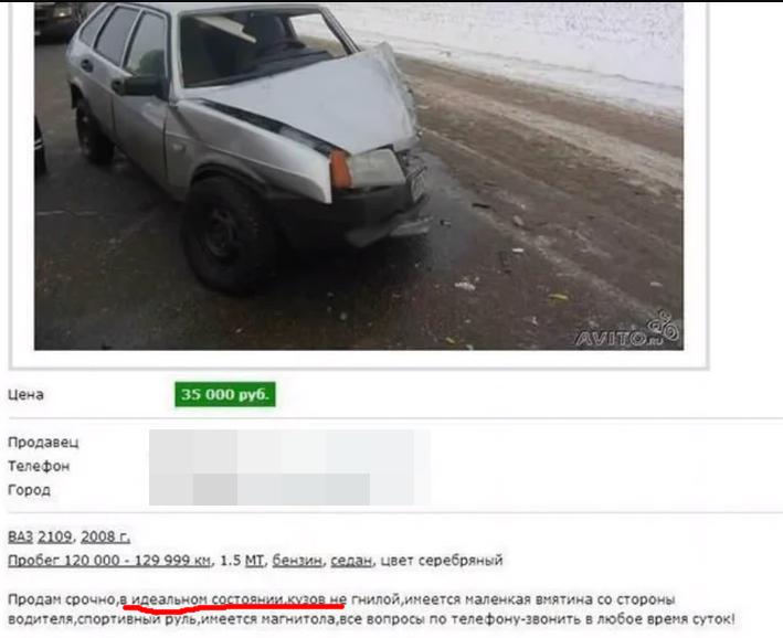Bezymyannyj 66 - Автоюмор. Часть 5. Забавные объявления