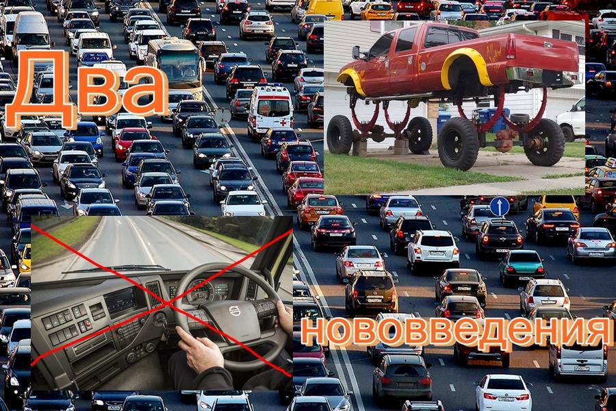 page 132132134 22 - Два июльских нововведения для автомобилистов России