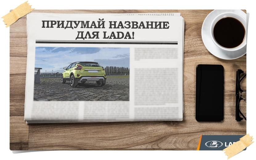 2424242242 242342 - Чем АвтоВАЗу не угодило название Lada Vodka?